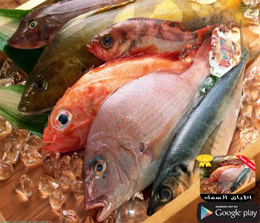 وصفات سمك لذيذة