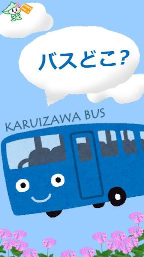 軽井沢バスどこ?