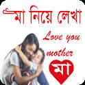 মা নিয়ে লেখা - Mother story icon