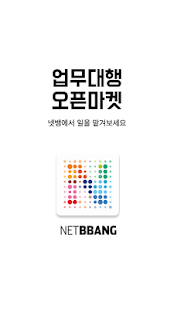 NETBBANG- screenshot thumbnail