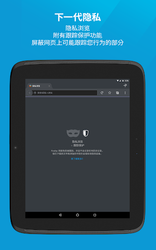 Firefox 浏览器,快速且安全 screenshot 3