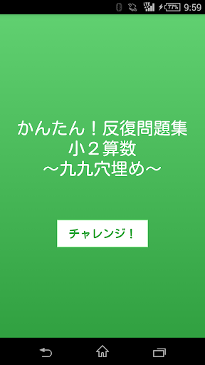 【小2算数 九九穴埋め】 かんたん!反復問題集(無料)