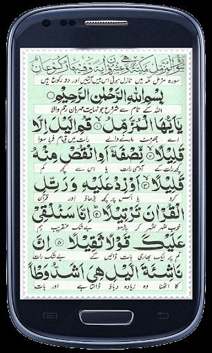 Surah Muzzammil