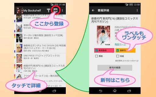 玩免費工具APP|下載MyBookshelf ~蔵書管理・新刊検索 app不用錢|硬是要APP
