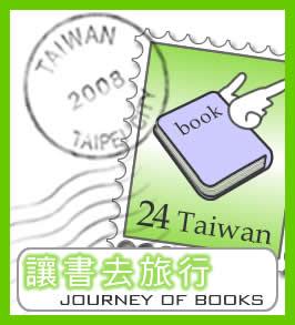 讓書去旅行