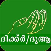 Dua Malayalam - മലയാളം ദുആകൾ