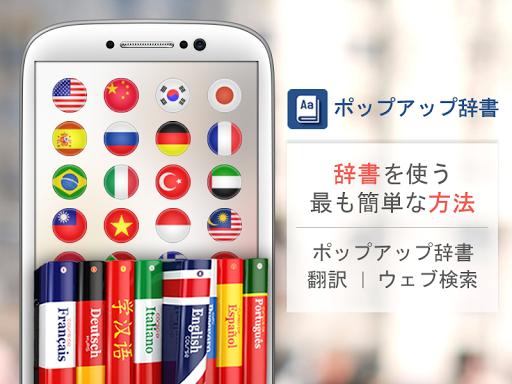 ポップアップ辞書-英語辞書・翻訳・ウェブ検索