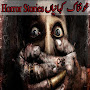 Horror Stories In urdu APK icon