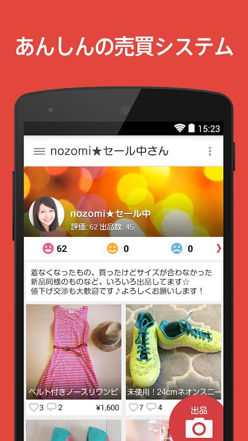 フリマアプリ「メルカリ」オークションよりかんたん- screenshot
