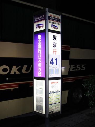 東北急行バス「ニュースター号」夜行便 ・834_05 東北急行バス仙台営業所バス停