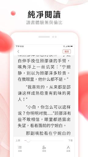 掌上小說大全 screenshot 4
