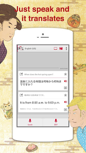 Jspeak – Japanese translator