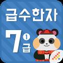 시멘토 교육앱 급수한자 7급 I(기출문제 제공) icon
