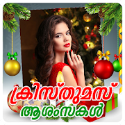 Malayalam Christmas Photo Frames