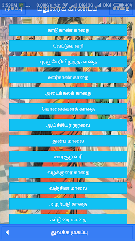 android Silapathikaram Screenshot 2