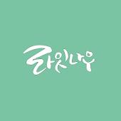 라잇나우-웹소설
