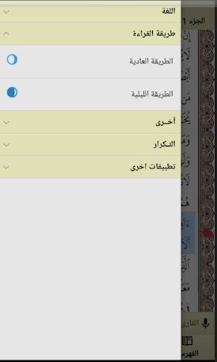 Download Al Quran Al Karim u062au0637u0628u064au0642 u0627u0644u0642u0631u0622u0646 u0627u0644u0643u0631u064au0645 35.0 2