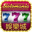 瘋狂老虎機Slotomania™ 賭城經典角子拉霸機娛樂城 icon