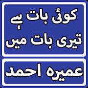 Koi Baat He Teri Baat Ma By Umera Ahmed Urdu Novel