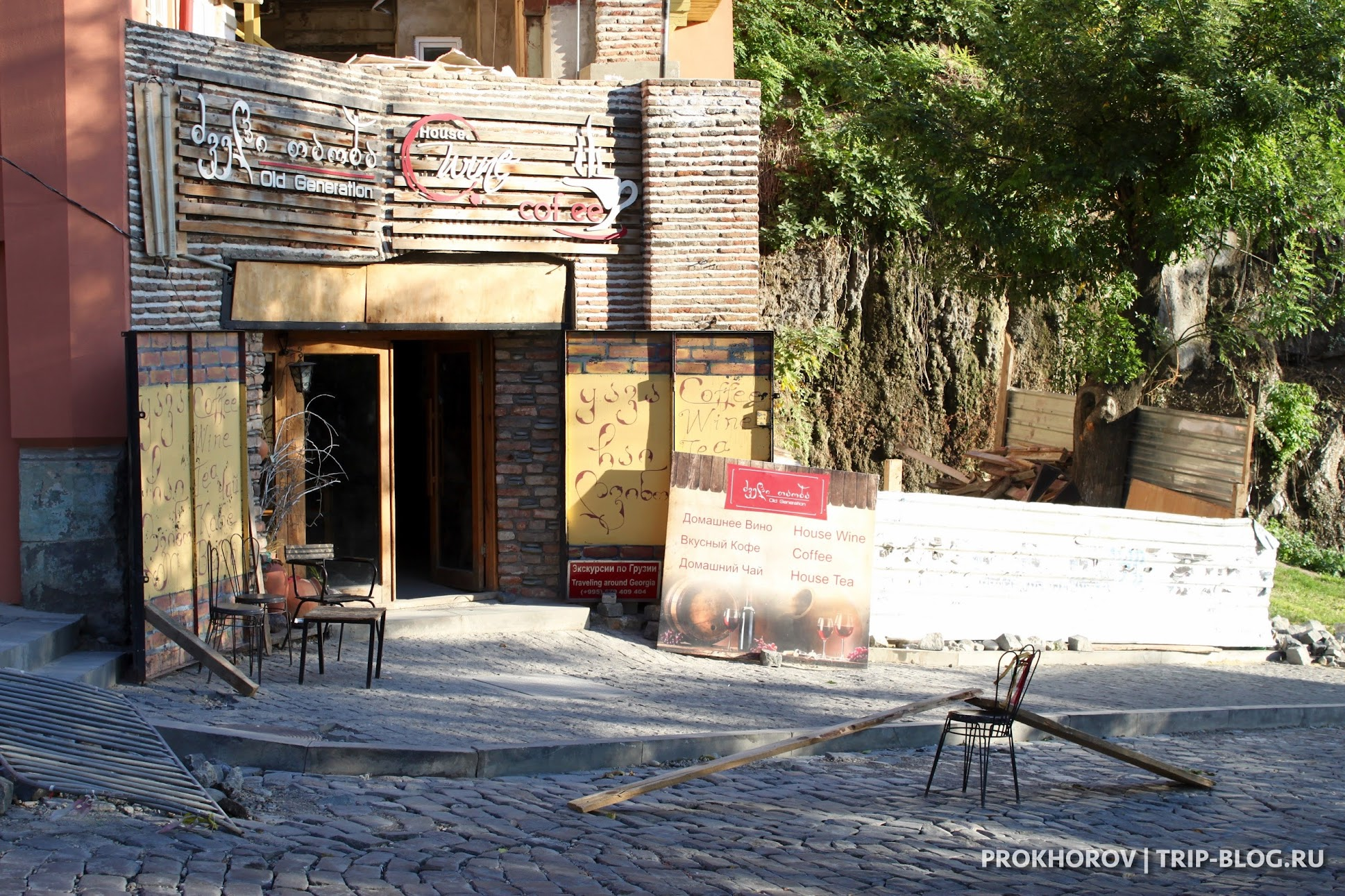 Old Generation Тбилиси