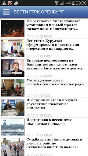 Вести ГТРК «Оренбург»