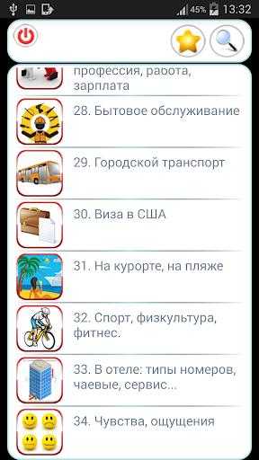 免費下載旅遊APP Английский разговорник app開箱文 APP開箱王