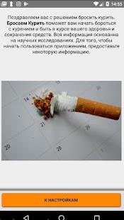 Бросаем курить - счетчик - náhled