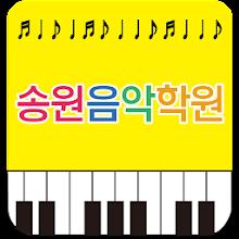 송원음악학원 Download on Windows