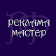 Download Реклама-мастер For PC Windows and Mac