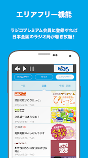 radiko.jp for Android- screenshot thumbnail