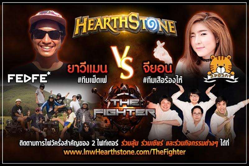 """[HearthStone] เปิดตัวมือใหม่ท้าไฝว้ """"ยาวีแมน ทีมเฟ็ดเฟ่ vs.จียอน ทีมเสือร้องไห้"""""""