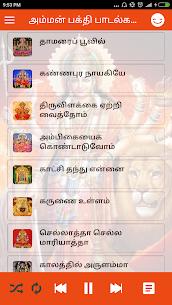 அம்மன் பக்தி பாடல்கள்/Lord Amman Devotional Songs App Download For Android 4