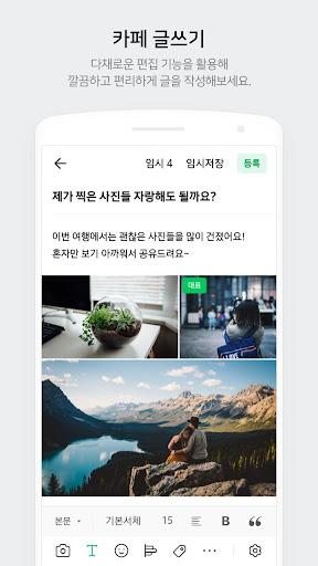 ub124uc774ubc84 uce74ud398  - Naver Cafe screenshots 3