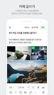 네이버 카페  – Naver Cafe 3