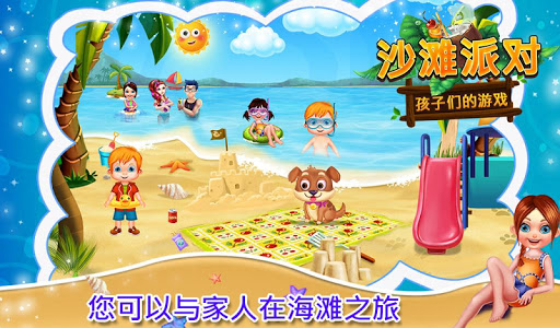 海灘派對兒童遊戲