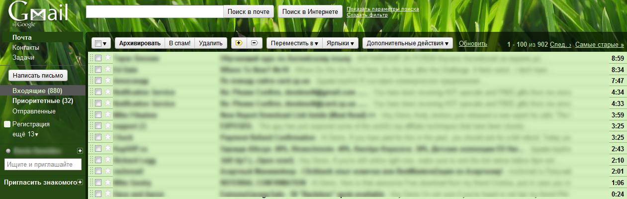 Email - будьте всегда на связи!
