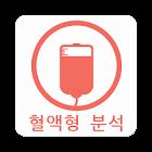 혈액형 분석 icon