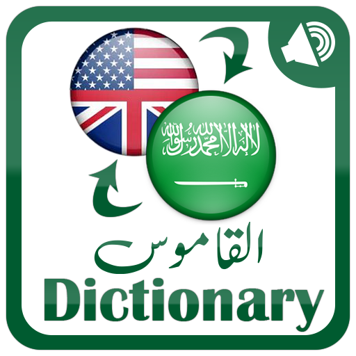 English 2 Arabic Dictionary