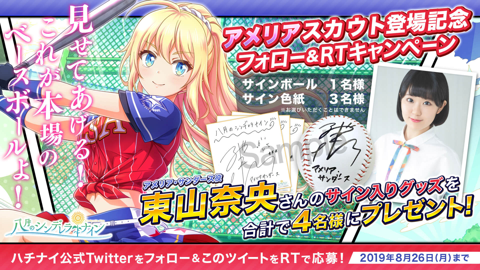 「アメリアスカウト登場記念 フォロー&RTキャンペーン」を開催!