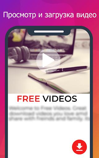 Все видео Downloader screenshot 3