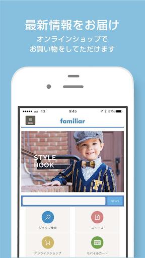 玩免費購物APP|下載ベビー・子ども服 ファミリア app不用錢|硬是要APP