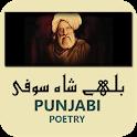 Bulleh Shah Kehnde ne Sufi Poetry HD icon