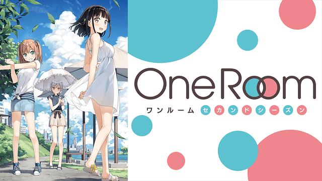 One Room セカンドシーズン|全話アニメ無料動画まとめ