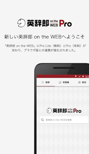 英辞郎 on the WEB(アルク)- screenshot thumbnail