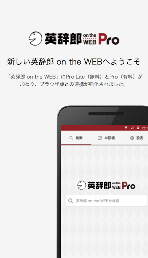 英辞郎 on the WEB(アルク)- screenshot
