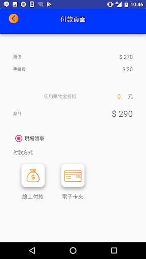 新光影城 screenshot 4