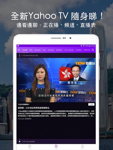 Yahoo新聞 - 香港即時焦點 screenshot 10