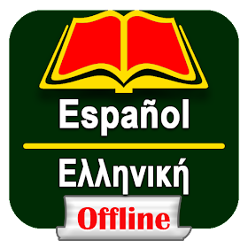 Spanish to Greek Offline Dictionary