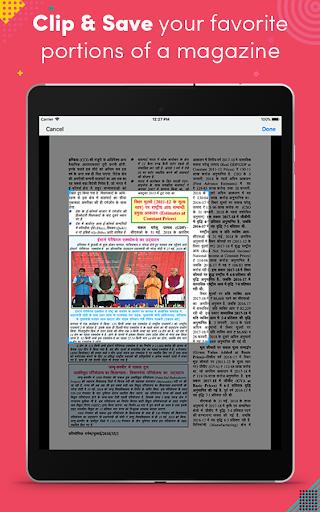 Pratiyogita Darpan Hindi 7.7 screenshots 6