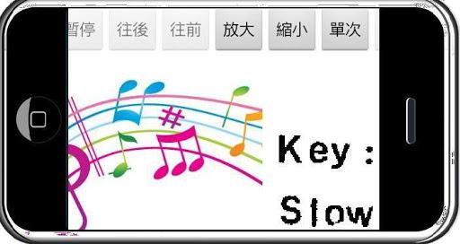 玩音樂App|行動歌譜(山裡來的女孩),讓你隨時可以唱歌或彈奏樂器。免費|APP試玩
